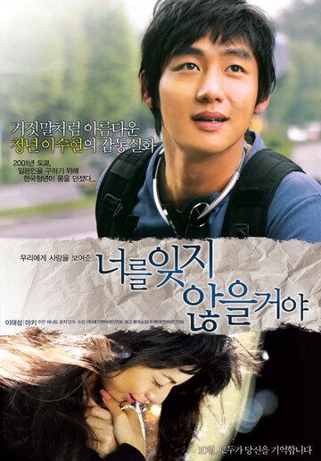 Я не забуду тебя (2007)