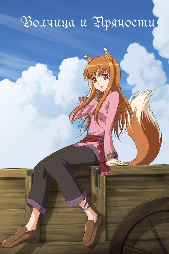 фото аниме волчица и пряности