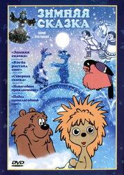 Смотреть онлайн Зимняя сказка