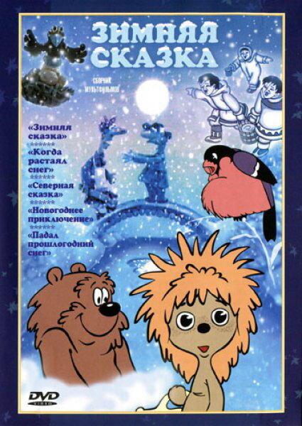 Фильмы Зимняя сказка смотреть онлайн