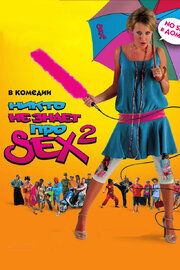 Никто не знает про секс 2: No sex (2008)