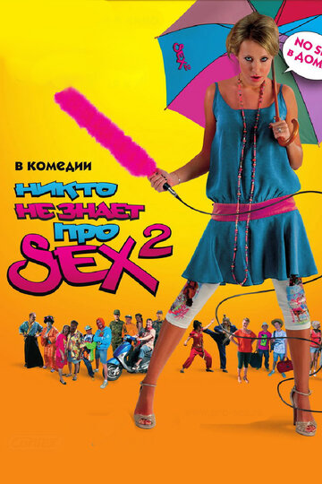 Никто не знает про секс 2