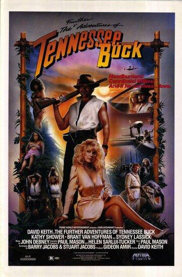 Дальнейшие приключения Теннеси Бака (1988)