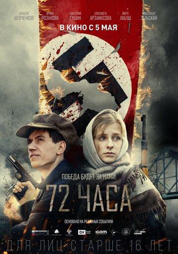 Фильм 72 часа