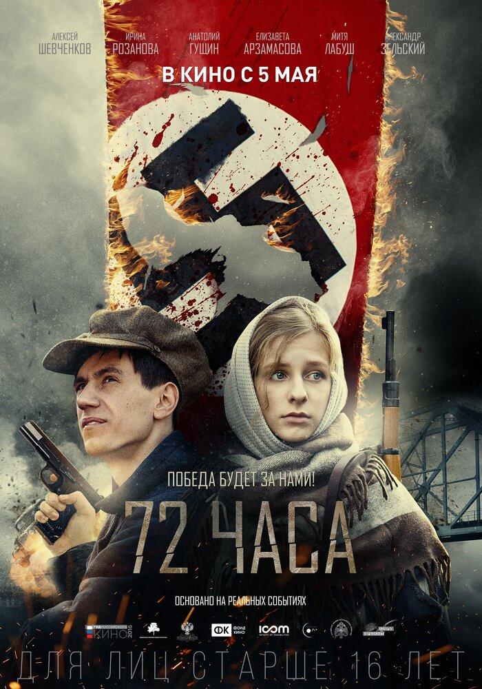 72 години (2016)