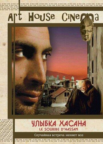 Улыбка Хасана (2004)