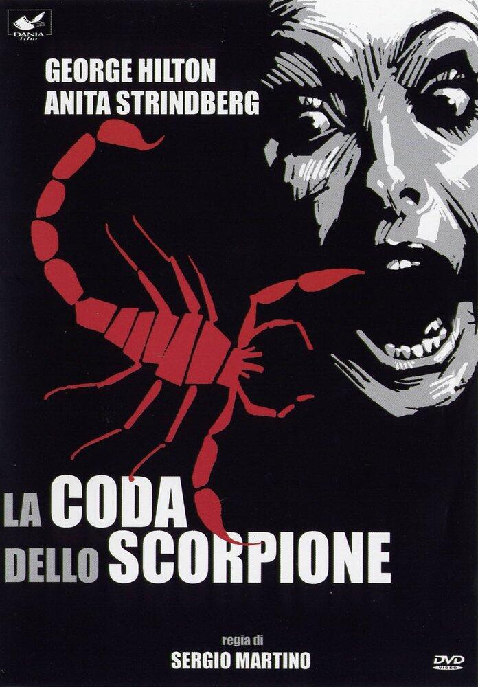 Хвост скорпиона 1971