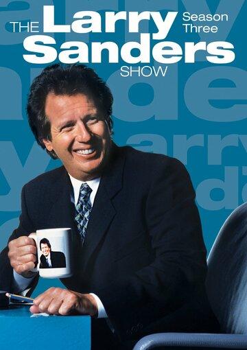 Шоу Ларри Сандерса (1992)