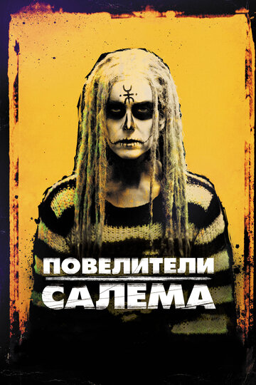 ���������� ������ (The Lords of Salem)