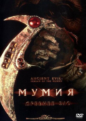 Мумия: Древнее зло (1999)