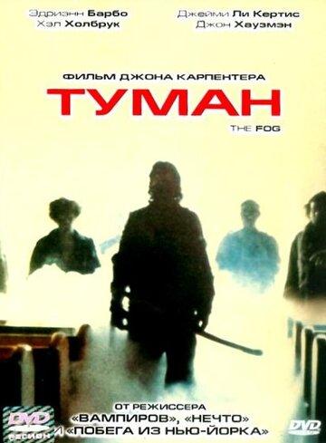 Туман (1980) полный фильм онлайн