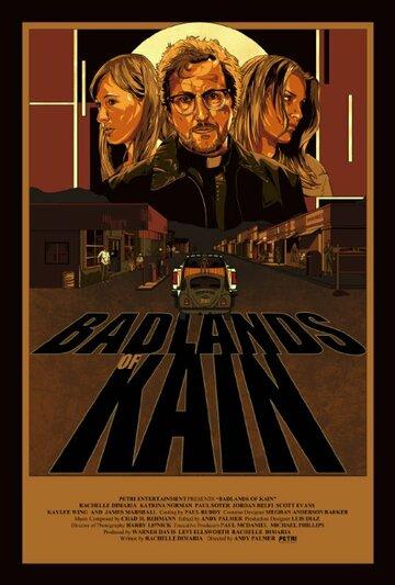 Добро пожаловать в Каин полный фильм смотреть онлайн