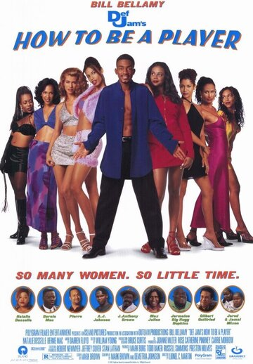 Как стать игроком (1997)