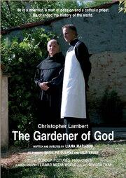 Смотреть онлайн Божий садовник