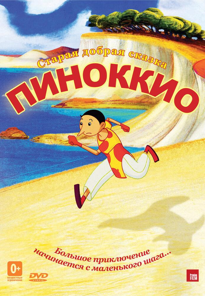 Пиноккио 2012