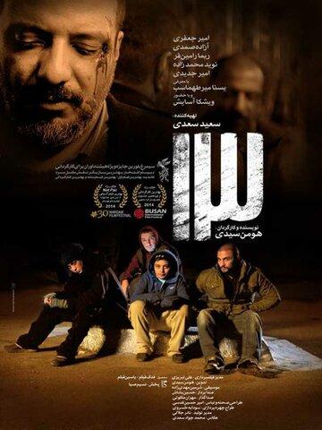 13 (2014) полный фильм онлайн