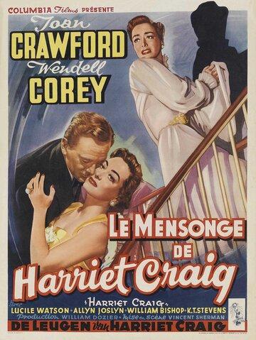 Гаррьет Крэйг (1950)