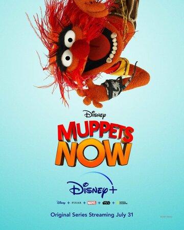 Маппеты сегодня 2020 | МоеКино
