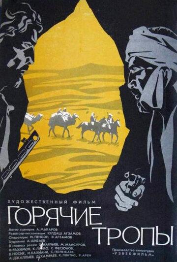 Горячие тропы (1971) полный фильм
