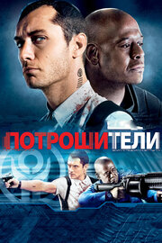 Потрошители (2009)