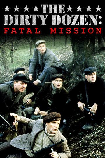 Грязная дюжина: Фатальное задание (The Dirty Dozen: The Fatal Mission)
