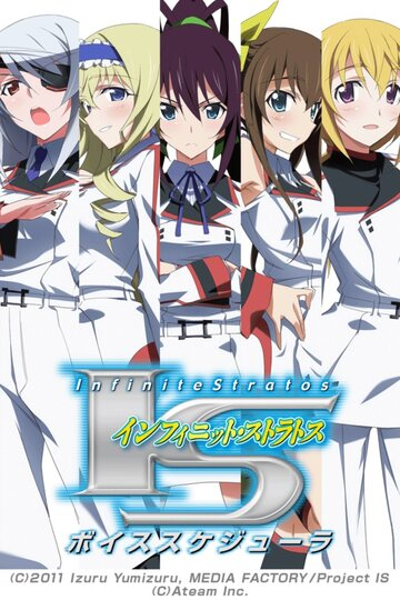 Бесконечные небеса (2011) - японский мультфильм в жанре аниме смотреть онлайн