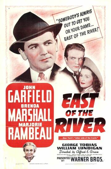 К востоку от реки (1940)