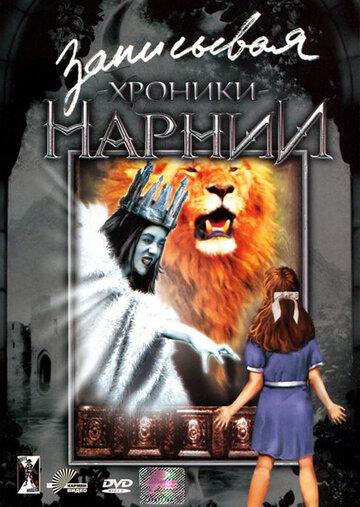 Записывая «Хроники Нарнии» (2005) полный фильм