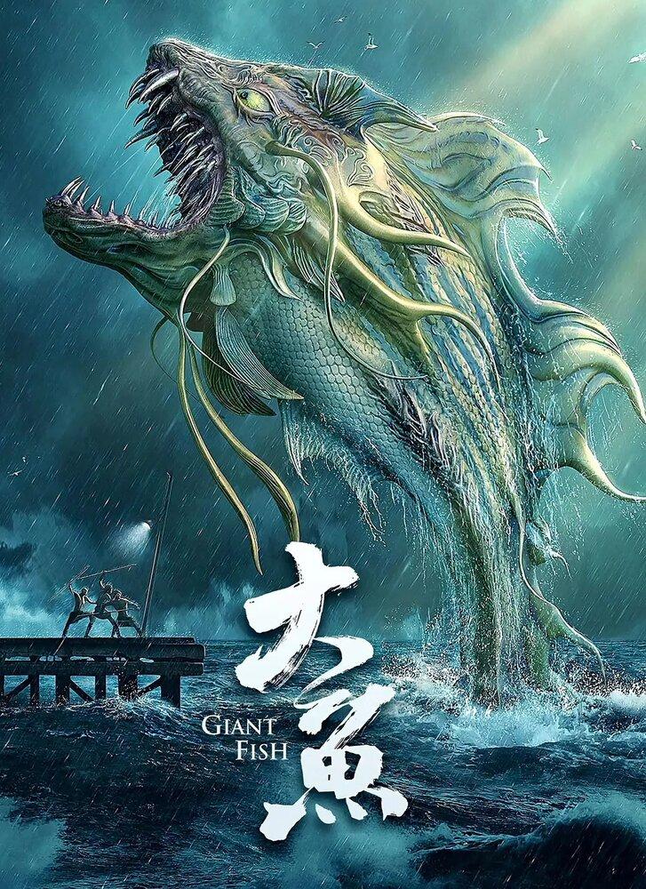1378936 - Гигантская рыба ✸ 2020 ✸ Китай
