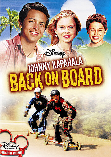 Джонни Капахала: Снова на доске (Johnny Kapahala: Back on Board)