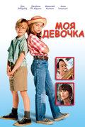 Моя девочка (1991)