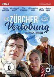 Цюрихская помолвка