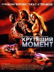 Крутящий момент (2003)