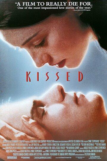 Поцелуй со смертью
