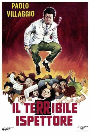 Ужасный инспектор (1969)