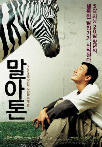 Марафон (2005)