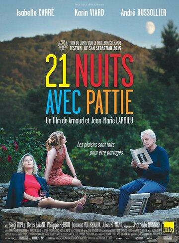 Фильм 21 ночь с Патти