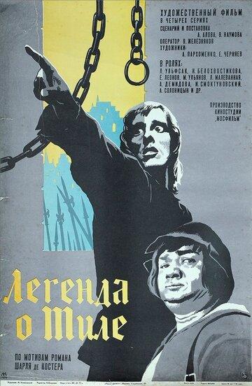 Легенда о Тиле. Фильм второй – Да здравствуют нищие! (1976) полный фильм онлайн
