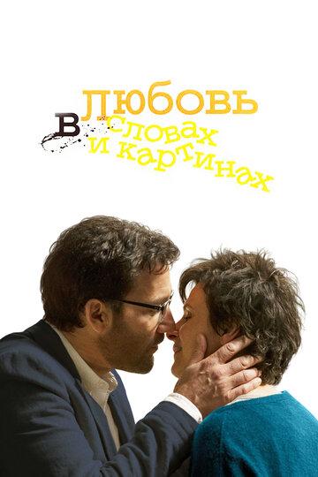 Любовь в словах и картинах (2013) полный фильм онлайн