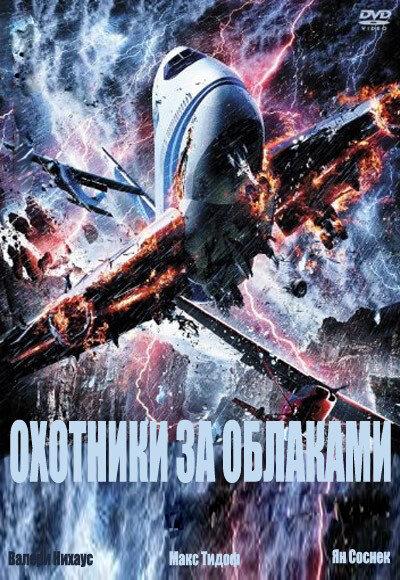 Охотники за облаками / Entscheidung in den Wolke (Эдзард Оннекен) [2009, Приключения., SATRip] DVO