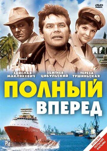Полный вперед (1967)