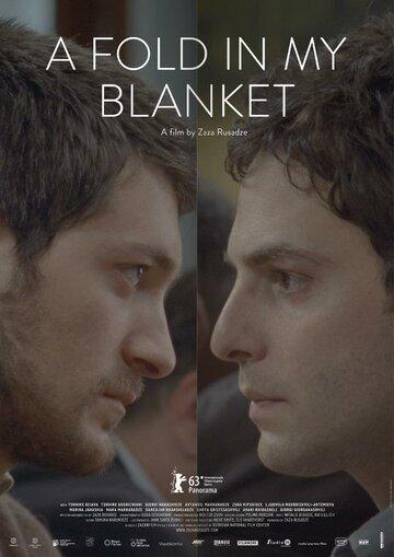 Фильм Складки на моем одеяле
