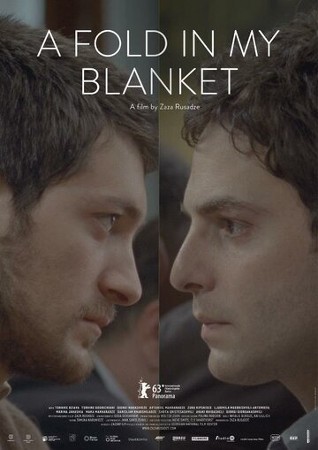 Складки на моем одеяле