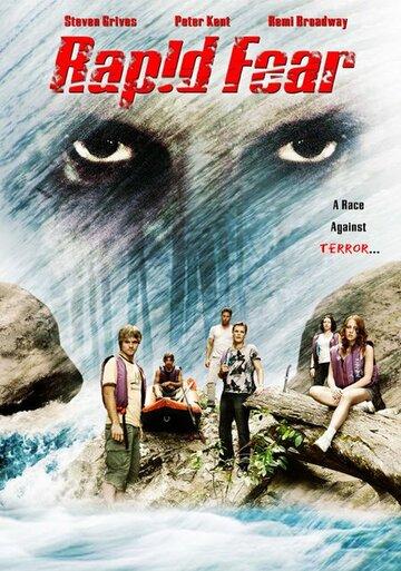Стремительный страх (2004)