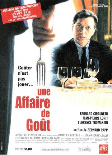 Дело вкуса (1999)