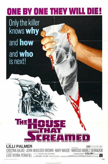 Дом, который кричит (1969)
