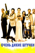 Очень дикие штучки (1998)