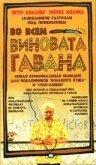 Во всем виновата Гавана (2001)