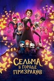 Сельма в городе призраков (2019) смотреть онлайн фильм в хорошем качестве 1080p
