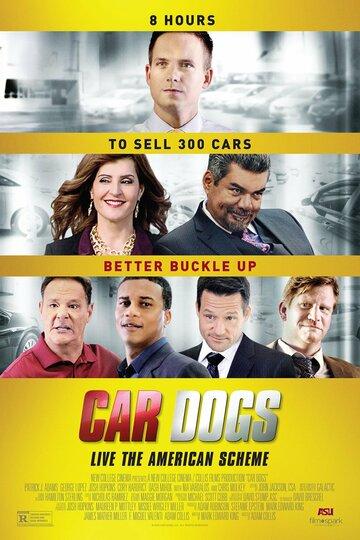 Гончие псы / Car Dogs (2016)